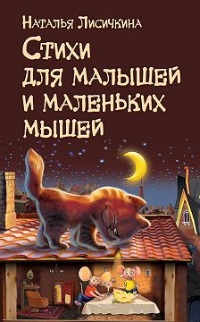 Наталья Лисичкина - Стихи для малышей и маленьких мышей