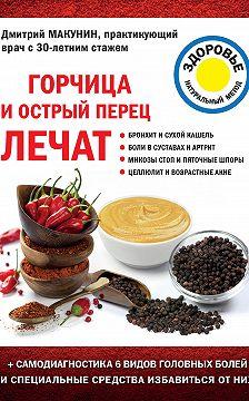 Дмитрий Макунин - Горчица и острый перец лечат