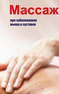 Илья Мельников - Массаж при заболеваниях мышц и суставов