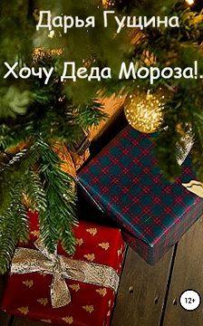 Дарья Гущина - Хочу Деда Мороза!..