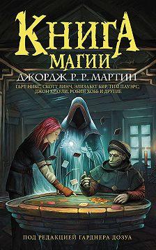 Робин Хобб - Книга магии