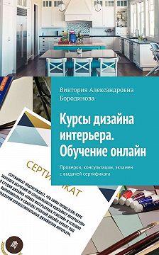 Виктория Бородинова - Курсы дизайна интерьера. Обучение онлайн. Проверки, консультации, экзамен с выдачей сертификата