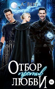 Александр Верт - Отбор против любви