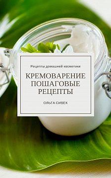 Ольга Сивек - Кремоварение. Пошаговые рецепты