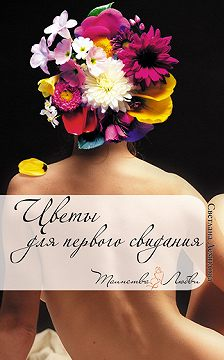 Светлана Демидова - Цветы для первого свидания
