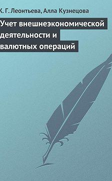 Жамила Леонтьева - Учет внешнеэкономической деятельности и валютных операций