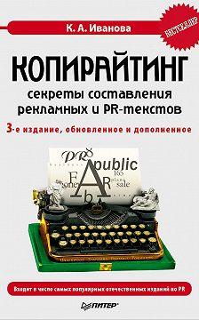 Кира Иванова - Копирайтинг: секреты составления рекламных и PR-текстов