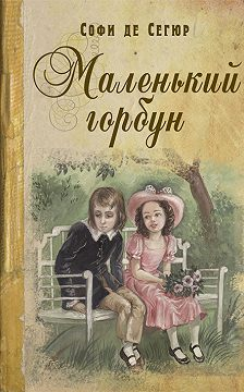 София Сегюр - Маленький горбун