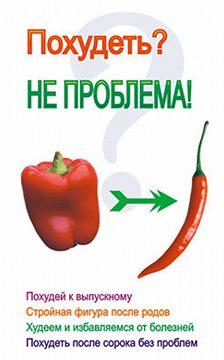 Unidentified author - Похудеть? Не проблема!