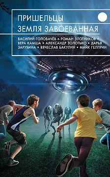 Элеонора Раткевич - Пришельцы. Земля завоеванная (сборник)