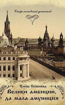 Елена Семёнова - Велики амбиции, да мала амуниция