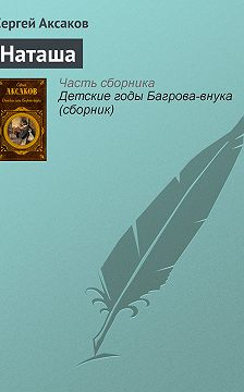 Сергей Аксаков - Наташа