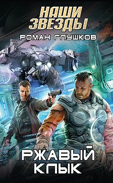 Роман Глушков - Ржавый Клык