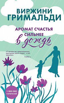 Виржини Гримальди - Аромат счастья сильнее в дождь