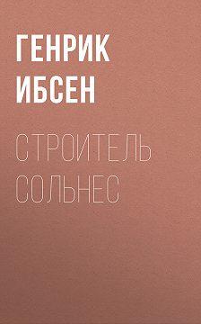 Генрик Ибсен - Строитель Сольнес