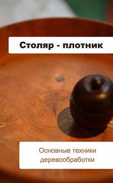 Илья Мельников - Основные техники деревообработки