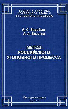 Анатолий Барабаш - Метод российского уголовного процесса