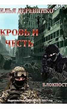 Илья Деревянко - Блокпост
