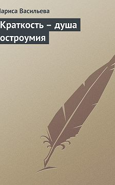 Лариса Васильева - Краткость – душа остроумия