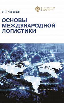 Виталий Черенков - Основы международной логистики