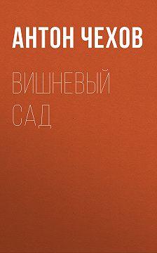 Anton Chekhov - Вишневый сад