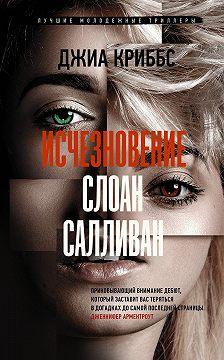 Джиа Криббс - Исчезновение Слоан Салливан