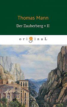 Томас Манн - Der Zauberberg. Volume 2