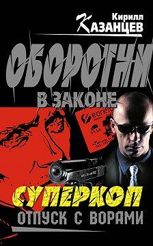 Кирилл Казанцев - Отпуск с ворами