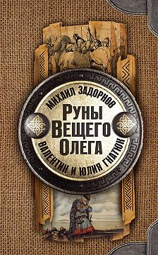 Михаил Задорнов - Руны Вещего Олега