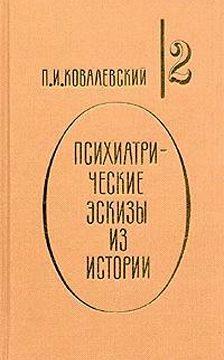 Павел Ковалевский - Психиатрические эскизы из истории. Том 2