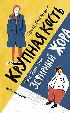 Тоня Шипулина - Зефирный Жора. Крупная кость (сборник)