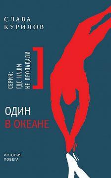 Слава Курилов - Один в океане. История побега