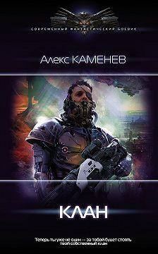 Алекс Каменев - Клан
