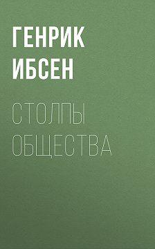 Генрик Ибсен - Столпы общества