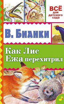 Виталий Бианки - Как лис ежа перехитрил (сборник)