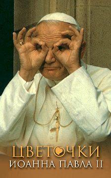 Неустановленный автор - Цветочки Иоанна Павла II