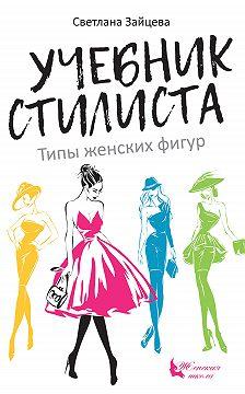 Светлана Зайцева - Учебник стилиста. Типы женских фигур