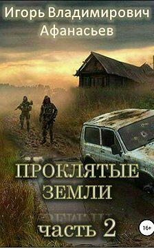 Игорь Афанасьев - Проклятые земли. Часть 2