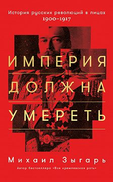 Михаил Зыгарь - Империя должна умереть
