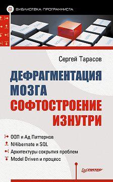 Сергей Тарасов - Дефрагментация мозга. Софтостроение изнутри