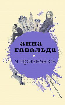 Анна Гавальда - Я признаюсь