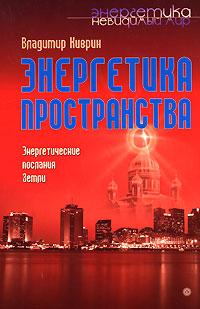 Владимир Киврин - Энергетика пространства. Энергетические послания земли