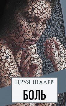 Цруя Шалев - Боль