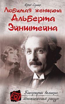 Юрий Сушко - Любимая женщина Альберта Эйнштейна