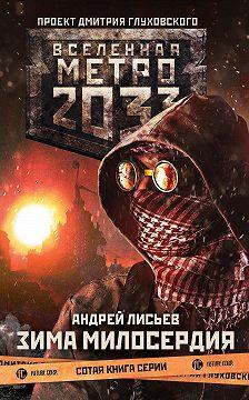 Андрей Лисьев - Метро 2033: Зима милосердия