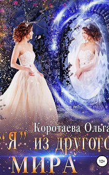 Ольга Коротаева - «Я» из другого мира