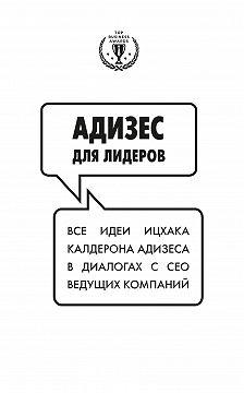 Ицхак Адизес - Адизес для лидеров