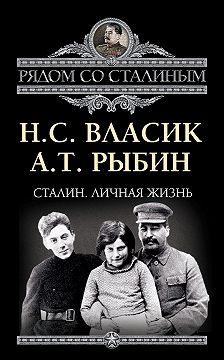 Николай Власик - Сталин. Личная жизнь (сборник)
