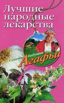 Агафья Звонарева - Лучшие народные лекарства
