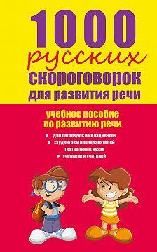 Елена Лаптева - 1000 русских скороговорок для развития речи: учебное пособие